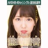 【6月中旬より順次配送】AKB48 49thシングル選抜総選挙 選挙ポスター 熊崎晴香