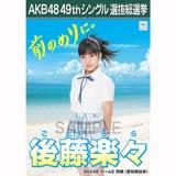 【6月中旬より順次配送】AKB48 49thシングル選抜総選挙 選挙ポスター 後藤楽々