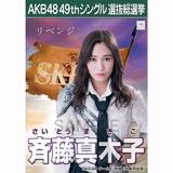 【6月中旬より順次配送】AKB48 49thシングル選抜総選挙 選挙ポスター 斉藤真木子