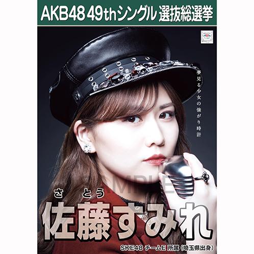 【6月中旬より順次配送】AKB48 49thシングル選抜総選挙 選挙ポスター 佐藤すみれ