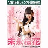 【6月中旬より順次配送】AKB48 49thシングル選抜総選挙 選挙ポスター 末永桜花