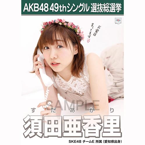 【6月中旬より順次配送】AKB48 49thシングル選抜総選挙 選挙ポスター 須田亜香里