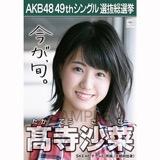 【6月中旬より順次配送】AKB48 49thシングル選抜総選挙 選挙ポスター 髙寺沙菜
