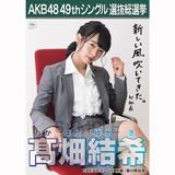 【6月中旬より順次配送】AKB48 49thシングル選抜総選挙 選挙ポスター 髙畑結希