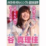 【6月中旬より順次配送】AKB48 49thシングル選抜総選挙 選挙ポスター 谷真理佳