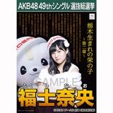 【6月中旬より順次配送】AKB48 49thシングル選抜総選挙 選挙ポスター 福士奈央