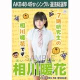 【6月中旬より順次配送】AKB48 49thシングル選抜総選挙 選挙ポスター 相川暖花