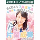 【6月中旬より順次配送】AKB48 49thシングル選抜総選挙 選挙ポスター 片岡成美