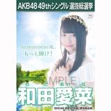 【6月中旬より順次配送】AKB48 49thシングル選抜総選挙 選挙ポスター 和田愛菜