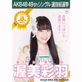 【6月中旬より順次配送】AKB48 49thシングル選抜総選挙 選挙ポスター 渥美彩羽