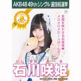 【6月中旬より順次配送】AKB48 49thシングル選抜総選挙 選挙ポスター 石川咲姫