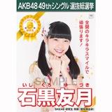【6月中旬より順次配送】AKB48 49thシングル選抜総選挙 選挙ポスター 石黒友月