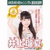 【6月中旬より順次配送】AKB48 49thシングル選抜総選挙 選挙ポスター 井上瑠夏