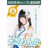 【6月中旬より順次配送】AKB48 49thシングル選抜総選挙 選挙ポスター 大芝りんか