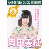 【6月中旬より順次配送】AKB48 49thシングル選抜総選挙 選挙ポスター 岡田美紅
