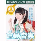 【6月中旬より順次配送】AKB48 49thシングル選抜総選挙 選挙ポスター 倉島杏実