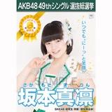 【6月中旬より順次配送】AKB48 49thシングル選抜総選挙 選挙ポスター 坂本真凛