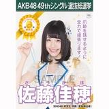 【6月中旬より順次配送】AKB48 49thシングル選抜総選挙 選挙ポスター 佐藤佳穂