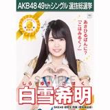 【6月中旬より順次配送】AKB48 49thシングル選抜総選挙 選挙ポスター 白雪希明