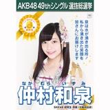 【6月中旬より順次配送】AKB48 49thシングル選抜総選挙 選挙ポスター 仲村和泉