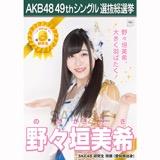 【6月中旬より順次配送】AKB48 49thシングル選抜総選挙 選挙ポスター 野々垣美希
