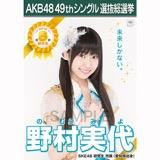 【6月中旬より順次配送】AKB48 49thシングル選抜総選挙 選挙ポスター 野村実代