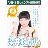 【6月中旬より順次配送】AKB48 49thシングル選抜総選挙 選挙ポスター 深井ねがい