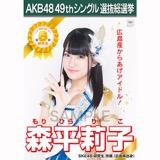 【6月中旬より順次配送】AKB48 49thシングル選抜総選挙 選挙ポスター 森平莉子