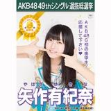 【6月中旬より順次配送】AKB48 49thシングル選抜総選挙 選挙ポスター 矢作有紀奈