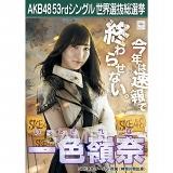 【6月下旬より順次配送】AKB48 53rdシングル 世界選抜総選挙 選挙ポスター 一色嶺奈