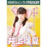 【6月下旬より順次配送】AKB48 53rdシングル 世界選抜総選挙 選挙ポスター 井上瑠夏