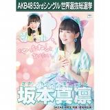 【6月下旬より順次配送】AKB48 53rdシングル 世界選抜総選挙 選挙ポスター 坂本真凛