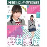 【6月下旬より順次配送】AKB48 53rdシングル 世界選抜総選挙 選挙ポスター 野村実代