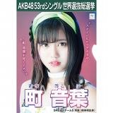 【6月上旬~6月中旬より順次配送】AKB48 53rdシングル 世界選抜総選挙 選挙ポスター 町音葉