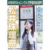 【6月下旬より順次配送】AKB48 53rdシングル 世界選抜総選挙 選挙ポスター 松井珠理奈