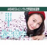 【6月下旬より順次配送】AKB48 53rdシングル 世界選抜総選挙 選挙ポスター 松本慈子