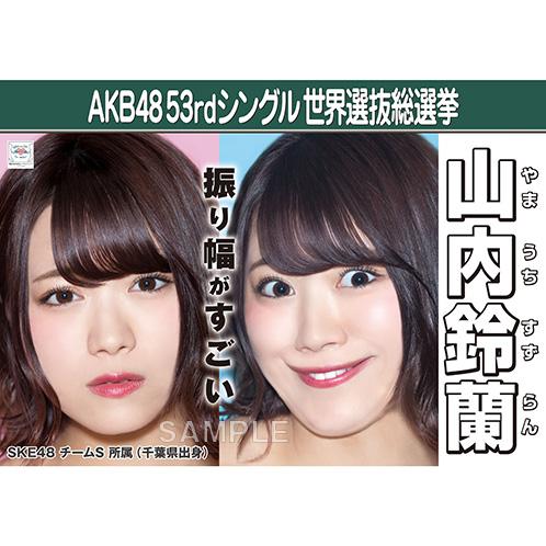 【6月下旬より順次配送】AKB48 53rdシングル 世界選抜総選挙 選挙ポスター 山内鈴蘭