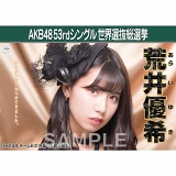【6月上旬~6月中旬より順次配送】AKB48 53rdシングル 世界選抜総選挙 選挙ポスター 荒井優希