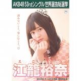 【6月下旬より順次配送】AKB48 53rdシングル 世界選抜総選挙 選挙ポスター 江籠裕奈