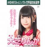 【6月下旬より順次配送】AKB48 53rdシングル 世界選抜総選挙 選挙ポスター 大芝りんか