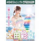 【6月上旬~6月中旬より順次配送】AKB48 53rdシングル 世界選抜総選挙 選挙ポスター 太田彩夏