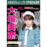 【6月下旬より順次配送】AKB48 53rdシングル 世界選抜総選挙 選挙ポスター 大場美奈