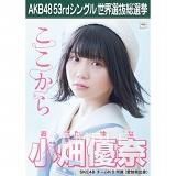【6月下旬より順次配送】AKB48 53rdシングル 世界選抜総選挙 選挙ポスター 小畑優奈