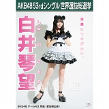 【6月下旬より順次配送】AKB48 53rdシングル 世界選抜総選挙 選挙ポスター 白井琴望