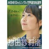 【6月下旬より順次配送】AKB48 53rdシングル 世界選抜総選挙 選挙ポスター 惣田紗莉渚