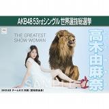 【6月下旬より順次配送】AKB48 53rdシングル 世界選抜総選挙 選挙ポスター 高木由麻奈