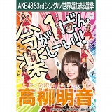 【6月下旬より順次配送】AKB48 53rdシングル 世界選抜総選挙 選挙ポスター 高柳明音