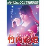 【6月下旬より順次配送】AKB48 53rdシングル 世界選抜総選挙 選挙ポスター 竹内彩姫