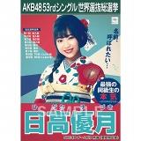 【6月下旬より順次配送】AKB48 53rdシングル 世界選抜総選挙 選挙ポスター 日高優月