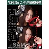 【6月下旬より順次配送】AKB48 53rdシングル 世界選抜総選挙 選挙ポスター 古畑奈和